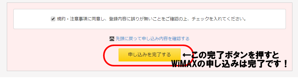 wimax-how-to-apply