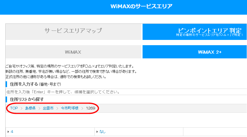 wimax-area-check