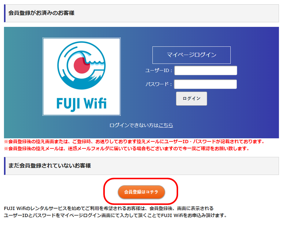 fujiwifi-How-to-apply