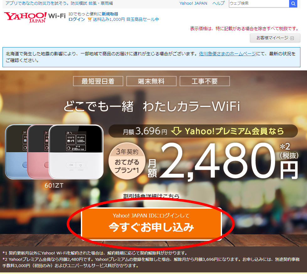 yahoowifi-how-to-apply