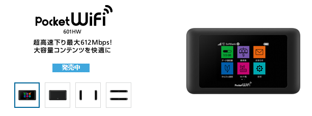 softbank-pocket-wifi
