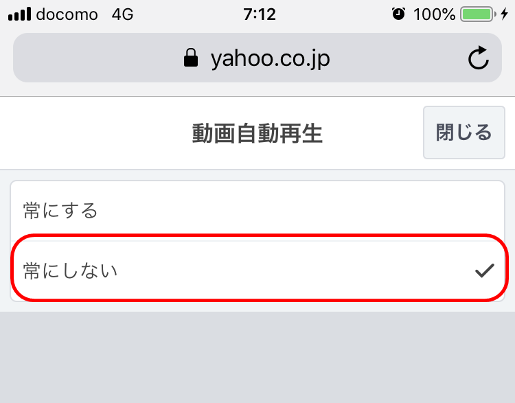 yahoo-setting-method