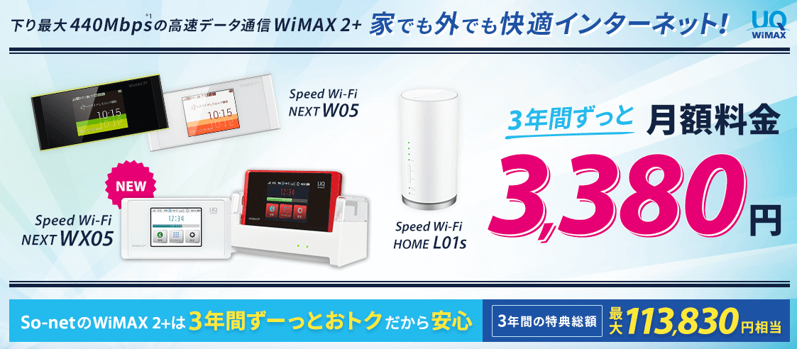 so-net-wimax