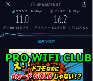 wifi-speed