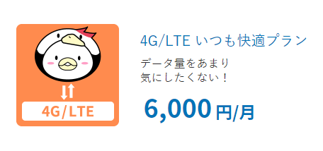 softbank-lte-unlimited