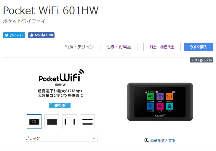 mobile-router
